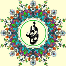 دیوان حافظ