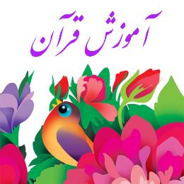 قرآن چهارم تا ششم دبستان