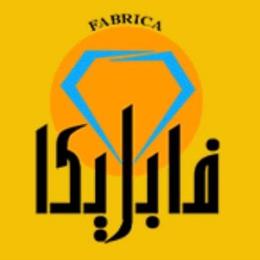 فابریکا