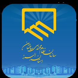 تقویم هوشمند سازمان نظام مهندسی ساختمان استان البرز