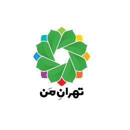 تهران من