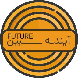 آینده بین
